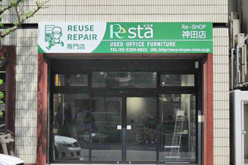 リスタ神田店
