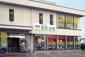 リスタ越谷店(フラインチャイズ)
