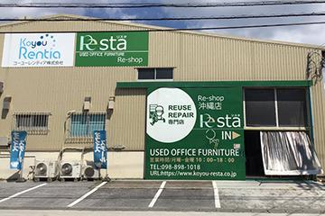 リスタ沖縄店