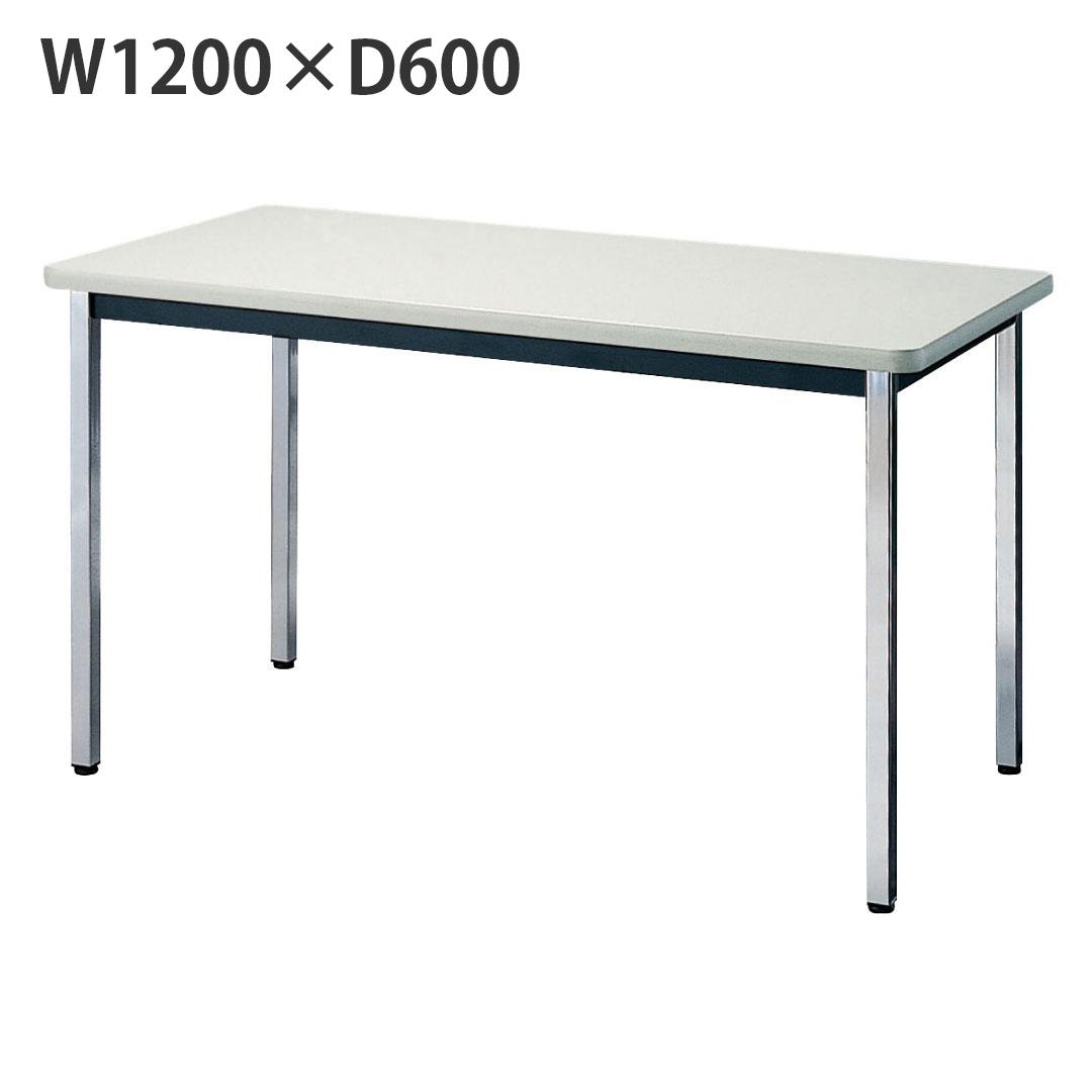ミーティングテーブル W1200×D600 中古