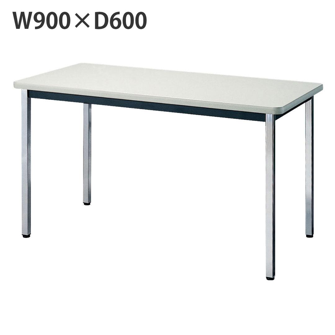 ミーティングテーブル W900×D600 中古