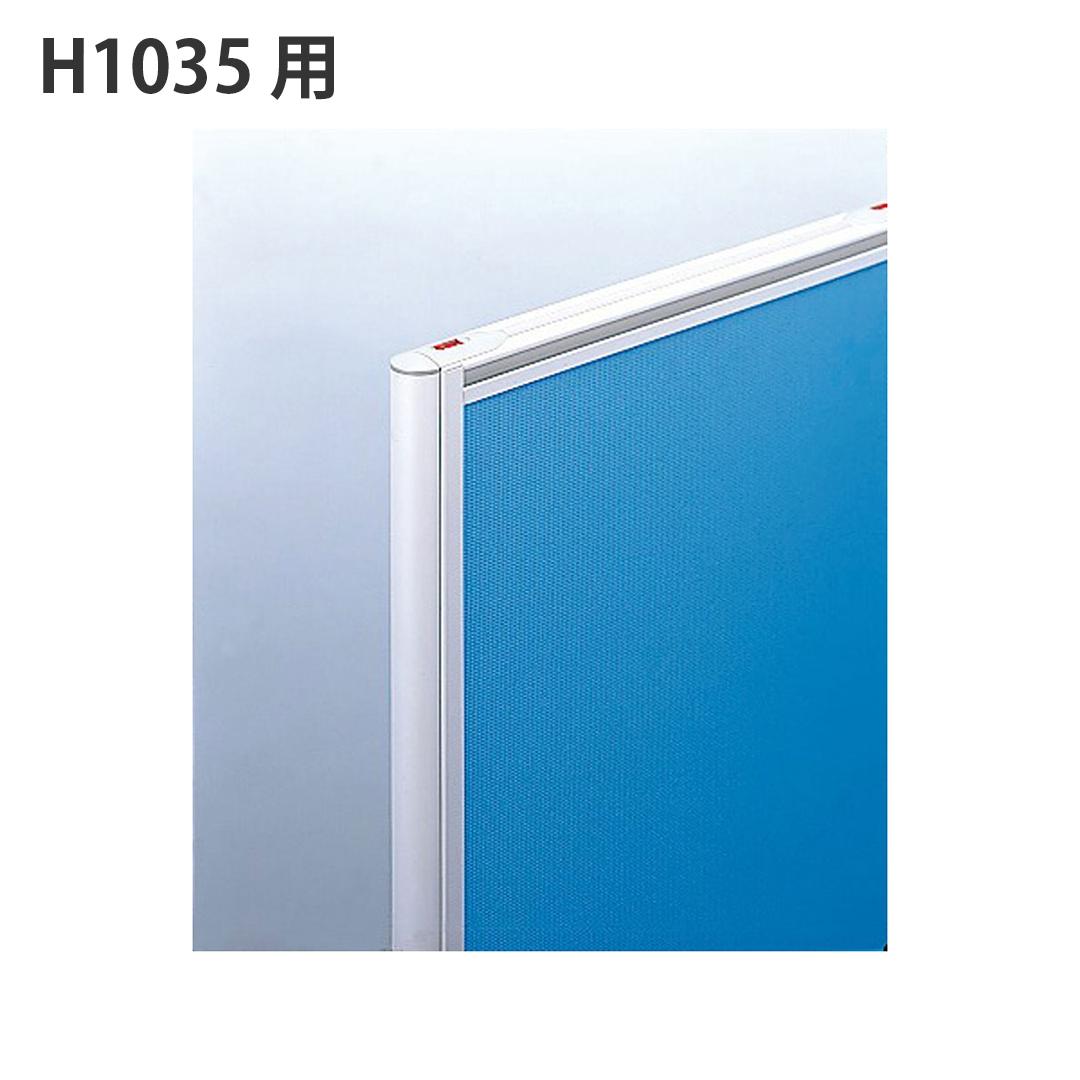 エンドカバー H1035用 中古