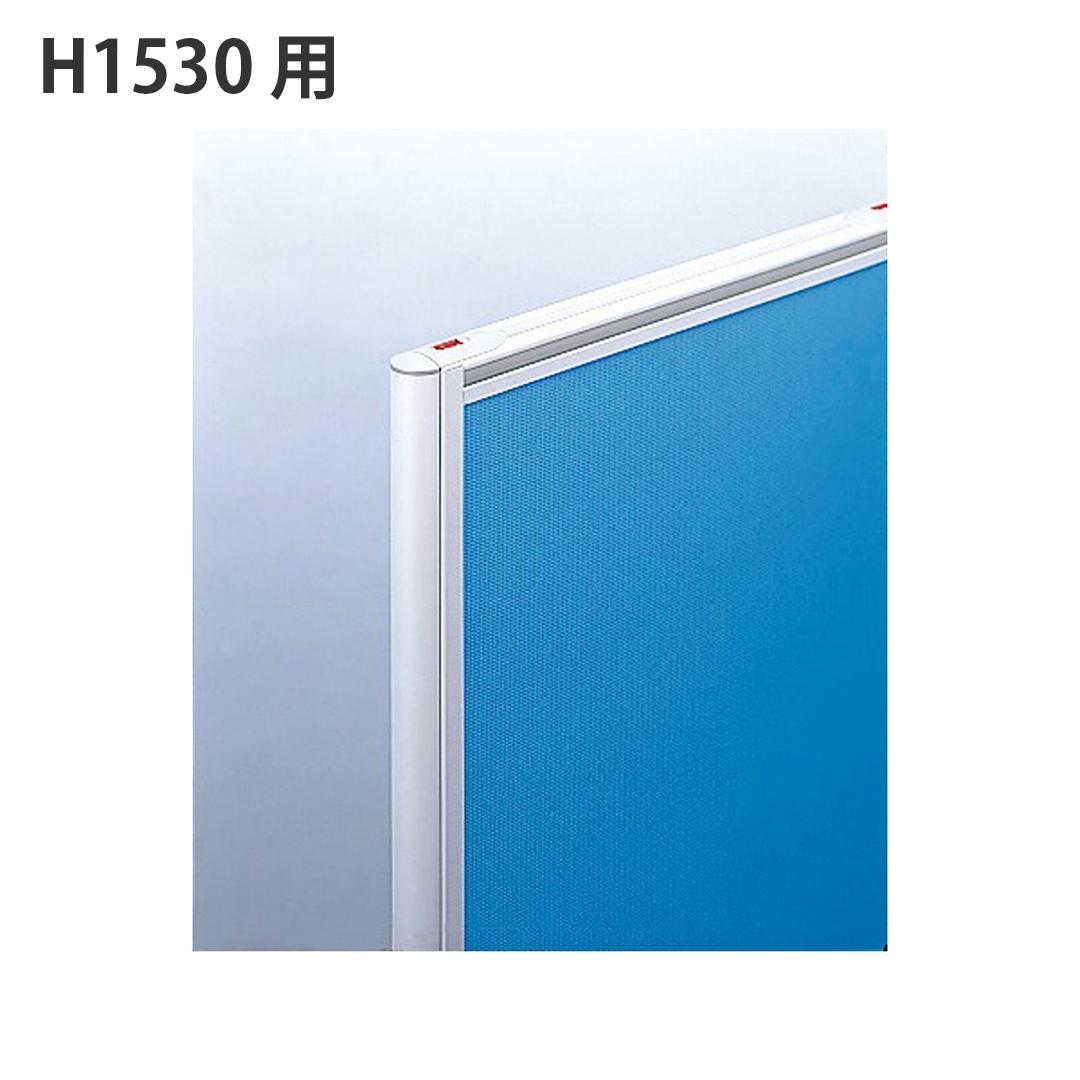 エンドカバー H1530用 中古