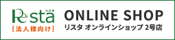 リスタオンラインショップYahoo!2号店