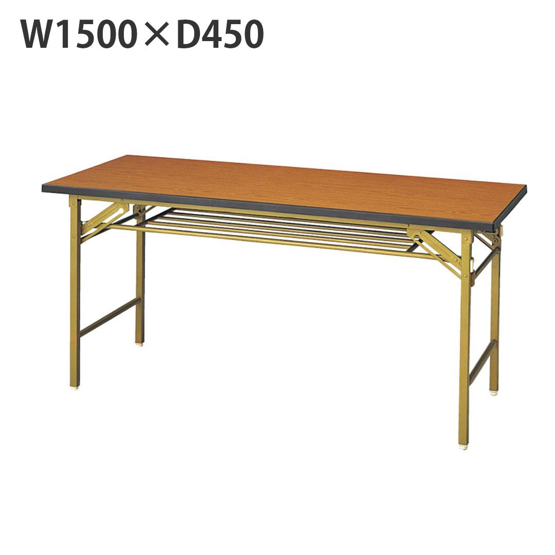 会議テーブル  W1500×D450 木目 中古
