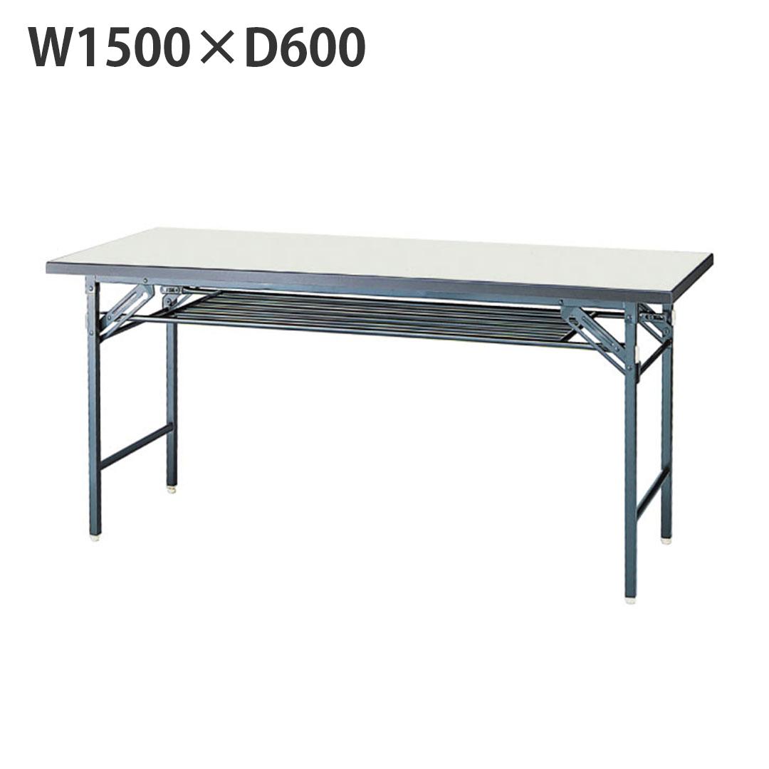 会議テーブル  W1500×D600 ニューグレー 中古