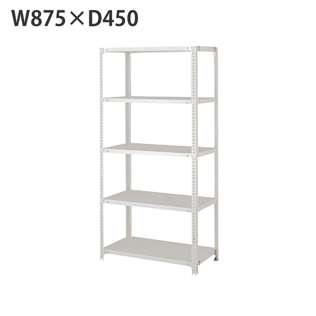 スチール棚 軽量棚 W875×D450 中古
