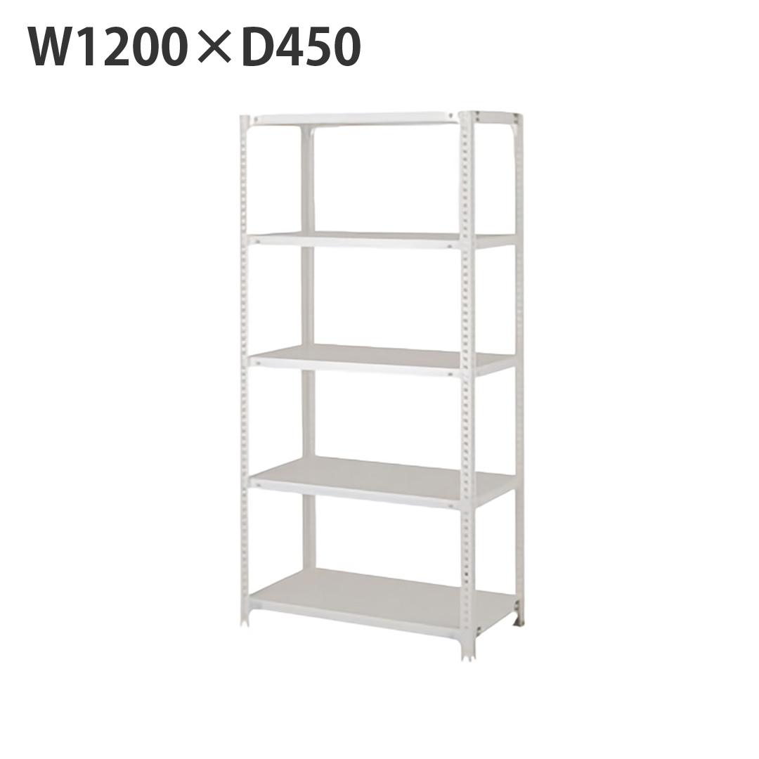 スチール棚 軽量棚 W1200×D450 中古