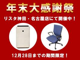 12月限定!年末大感謝セールをリスタ神田・名古屋にて開催中!