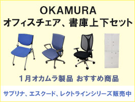 人気のオカムラ製品 オフィスチェア、書庫上下セットをご紹介!