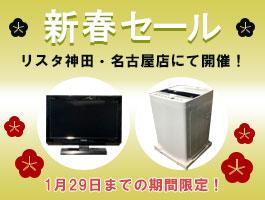 2021年 新春セールをリスタ神田・名古屋にて1月29日まで開催中!