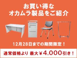 オフィス家具の買い替えにおすすめ!お買い得なオカムラ製品をご紹介!