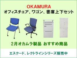 【人気のオカムラ製品】オフィスチェア、ワゴン、書庫上下セットをご紹介!