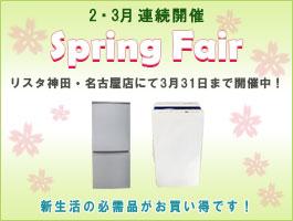 2月・3月 スプリングフェア リスタ神田・名古屋にて開催!