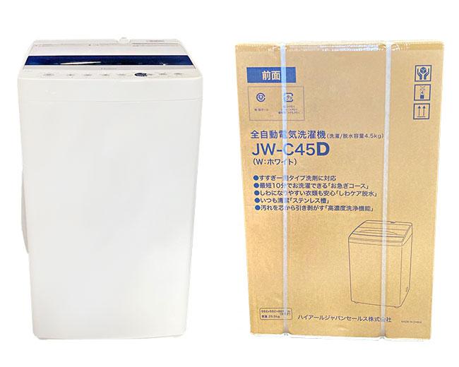 ハイアール洗濯機4.5g