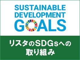 SDGs(持続可能な開発目標)に貢献しています