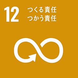 12.つくる責任 つかう責任