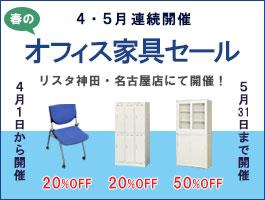 リスタ神田・名古屋にて「春のオフィス家具セール」開催!