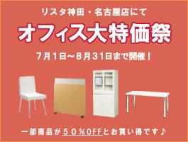 真夏のオフィス大特価祭をリスタ神田・名古屋にて開催!