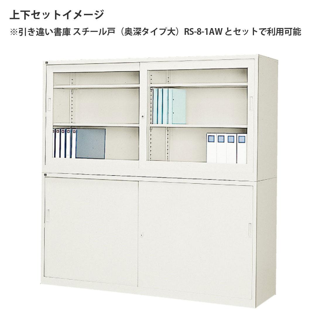 引き違い書庫  ガラス戸(奥深タイプ大)セットイメージ
