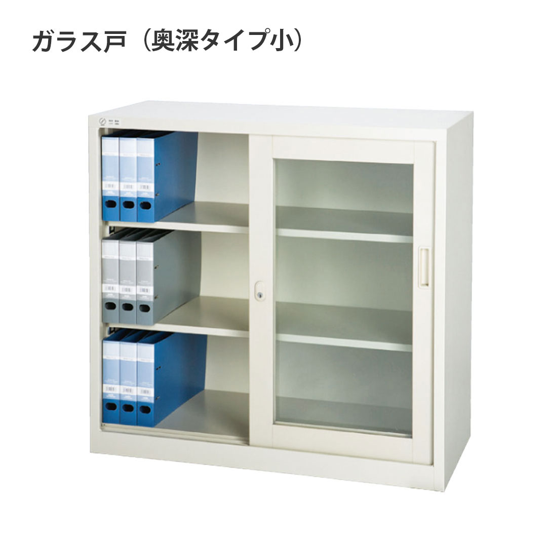 引き違い書庫 ガラス戸(奥深タイプ小) 中古