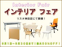 インテリアフェアをリスタ神田店にて開催!